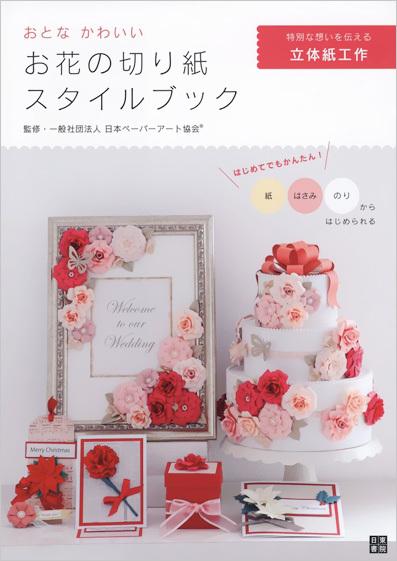 おとなかわいいお花の切り紙スタイルブック
