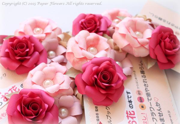 前田京子のペーパーフラワー、ペーパーアート(おとなかわいいお花の切り紙スタイルブック)