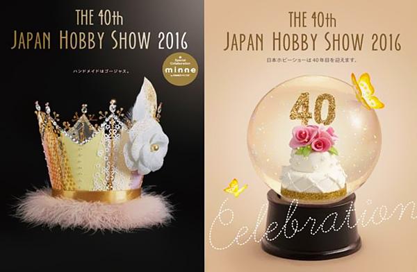 日本ホビーショー2016