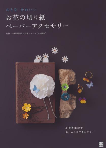 前田京子のペーパーフラワー・ペーパーアート「おとなかわいいお花の切り紙 ペーパーアクセサリー」