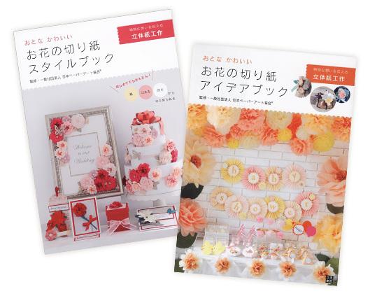 前田京子のペーパーフラワー・ペーパーアート(おとな可愛いお花の切り紙シリーズ)