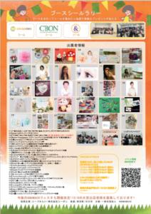 川口ママフェスタ2016