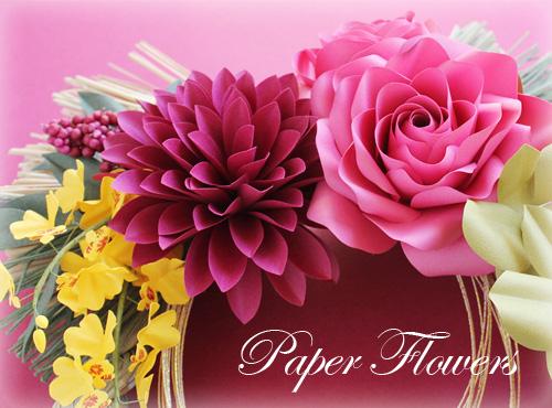 前田京子のペーパーフラワーやペーパーアートのペーパーフラワーお正月リース