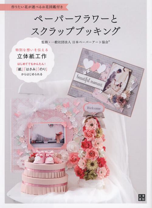 前田京子のペーパーフラワーやペーパーアートの作品掲載本