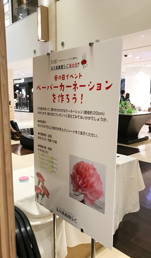 前田京子のペーパーフラワー・ペーパーアートのジャンボフラワー