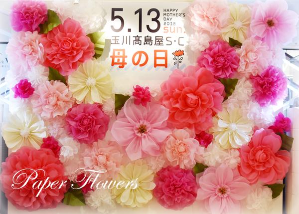 前田京子のペーパーフラワー、ペーパーアートのジャンボフラワーフォトブース