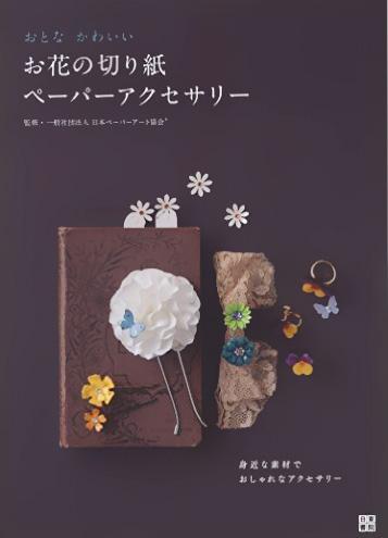 おとなかわいいお花の切り紙ペーパーアクセサリー