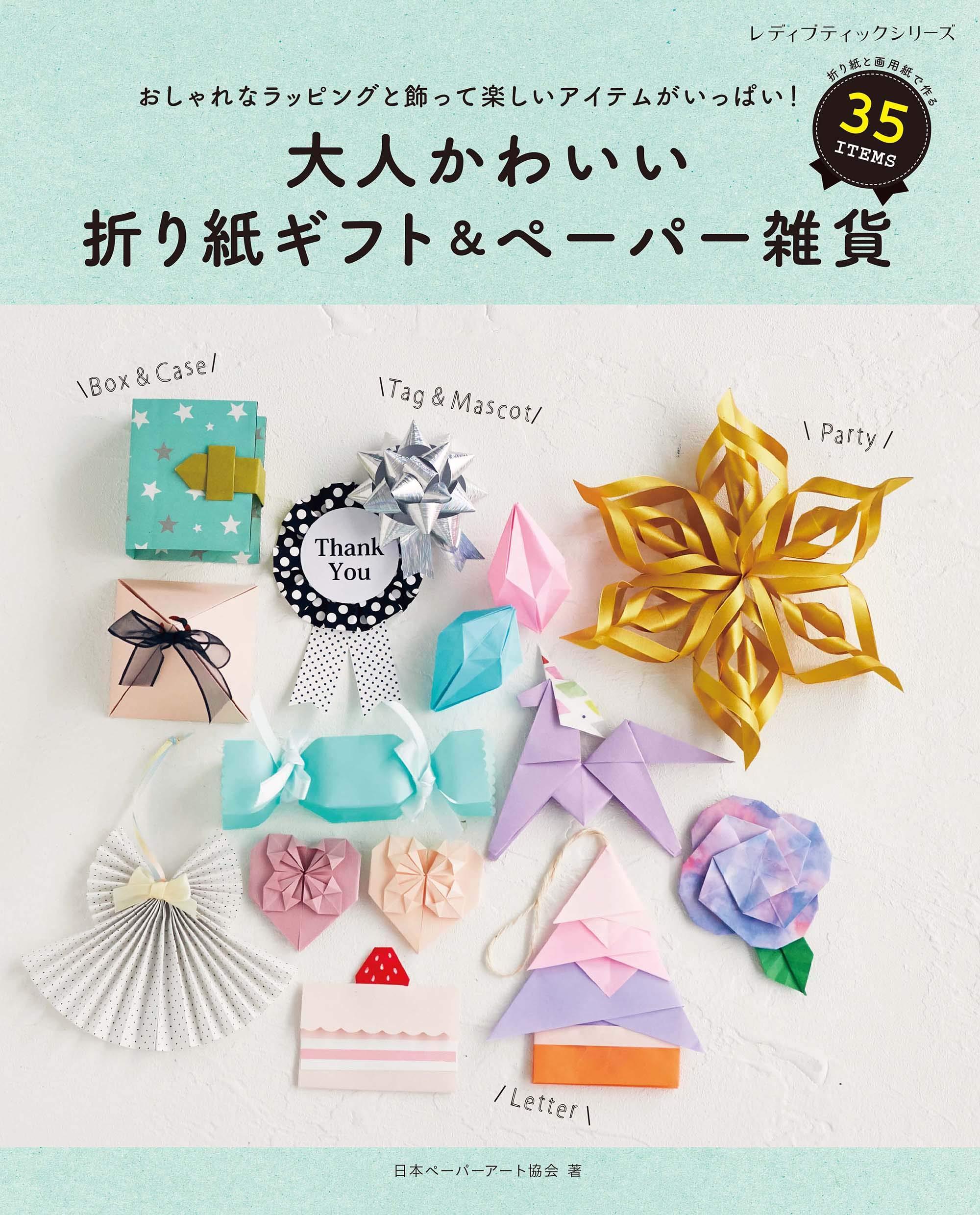 大人かわいい折り紙ギフト&ペーパー雑貨